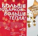 """Подарочный набор к новому году """"Зимние грезы"""""""