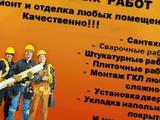 Строительно-монтажные услуги